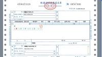 新疆航天信息增值税发票系统视频培训课件(金税盘版)