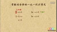 初一数学:解常数项含参的不等式