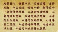 大安法师-2014劝发菩提心文02