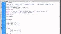 【阶段2】1.web前段开发-html+css整站视频教程
