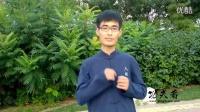 功夫者(长沙分舵)-八极拳孟村老架子介绍和演练