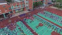 黄龙二小运动会开幕式