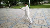 南少林太极队:吴定福演练四十二式太极拳