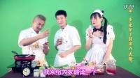 《超线程厨师》01 虎鞭青椒 - 你绝对没吃过这么污的菜!