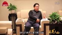 华人时代网点亮人生栏目播出大爱无疆丛飞