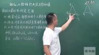 1.3-1 数学高中选修4_1__第1章第3课• 相似三角形的判定