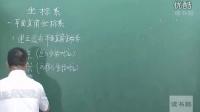 1.1-1 数学高中选修4_4__第1章第1课• 平面直角坐标系
