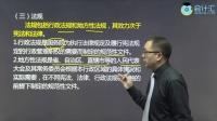 会计中级职称考试《经济法》第一章 总 论  第一节 经济法概论