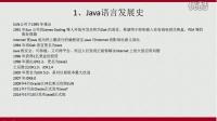 磨砺营_Java_01_与Java的第一次约会_1_Java发展史