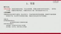 磨砺营_马剑威_Java_02_Java语法基本功_1_变量
