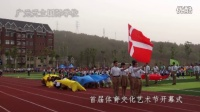 广元天立国际学校首届体育文化艺术节开幕式
