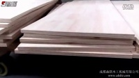 【成都森联】多层胶合板压纹