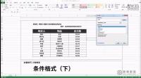office办公软件excel教程 excel条件格式 数据突出查看 excel入门教程 从零基础到精通全集第三集