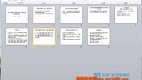 PowerPoint2010 2-8调整幻灯片的顺序