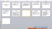 PowerPoint2010 2-7删除幻灯片