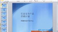 PowerPoint2010 1-6创建演示文稿
