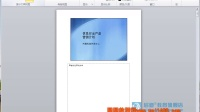 PowerPoint2010 1-4备注页视图