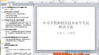 PowerPoint2010 2-4选定幻灯片