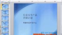 PowerPoint2010 1-1窗口简介