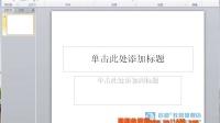 PowerPoint2010 2-1输入文本