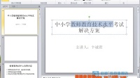 PowerPoint2010 2-3文本的基本操作