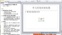 PowerPoint2010 2-2创建演示文稿的大纲