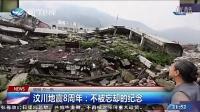 汶川地震8周年:不被忘却的纪念