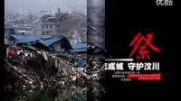 为纪念5.12汶川8周年大地震1.1