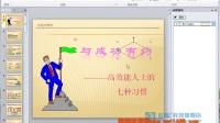 PowerPoint2010 5-5设置动画的运动方向