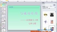 PowerPoint2010 3-3插入剪贴画