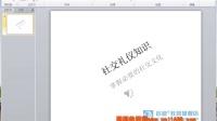 PowerPoint2010 3-7插入音频文件