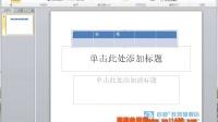 PowerPoint2010 3-1插入表格