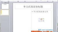 PowerPoint2010 3-6插入SmartArt图形