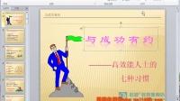 PowerPoint2010 5-3为对象添加第二种动画效果