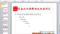 PowerPoint2010 4-2制作风格统一的演示文稿设计母版内容