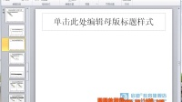 PowerPoint2010 4-1制作风格统一的演示文稿母版的基本操作