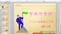 PowerPoint2010 6-3启动幻灯片放映