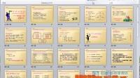 PowerPoint2010 6-6设置放映时间