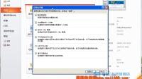 PowerPoint2010 7-1保护演示文稿的安全