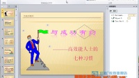 PowerPoint2010 5-10设置幻灯片的切换效果
