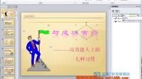 PowerPoint2010 5-7调整动画效果的播放速度