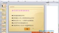 PowerPoint2010 5-11设置按钮的交互动作