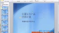 PowerPoint20101-2普通视图