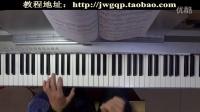 第三部分(女人花)视频讲解 简五谱 流行钢琴趣味速成教程