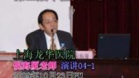 倪海厦演讲 04-1