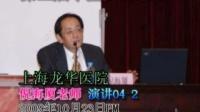 倪海厦演讲 04-2