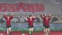 广场舞 感觉自己萌萌哒 临城中高村火凤凰舞蹈队 方等大舞台