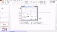 PowerPoint2013 第5章 项目符号、编号和艺术字