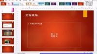 PowerPoint2013 第13章 设计选项卡的应用