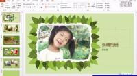 PowerPoint2013 第2章 创建编辑演示文稿